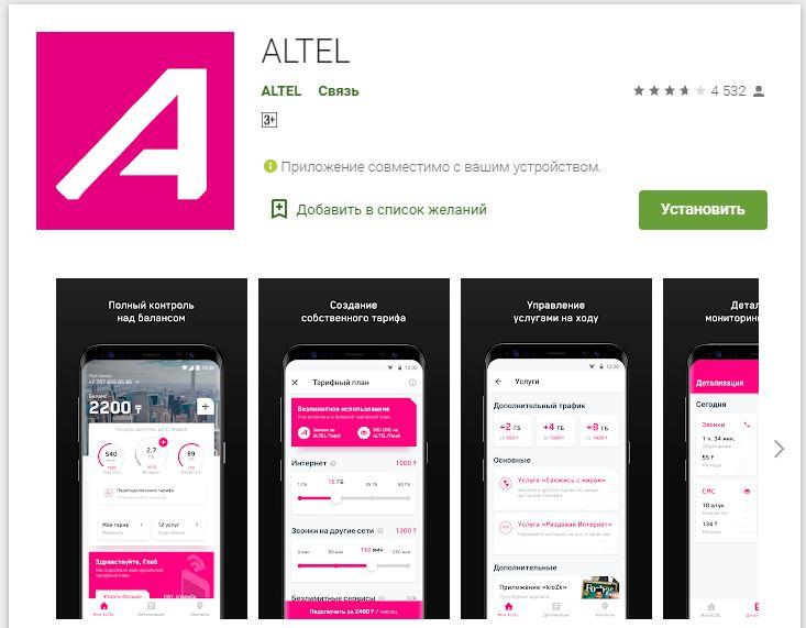 Мобильное приложение ALTEL