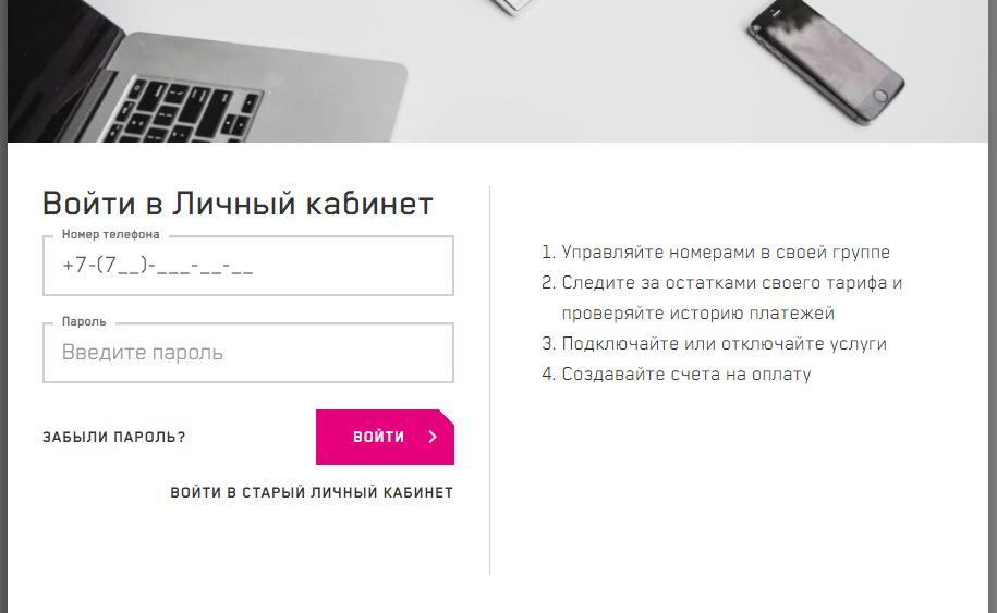 Личный кабинет для корпоративных клиентов на официальном сайте ALTEL