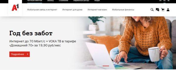 Официальный сайт А1 - Атлант Телеком
