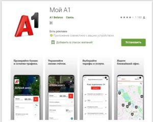 Мобильное приложение Мой А1