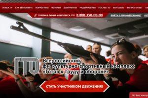 """Официальный сайт ВФСК """"Готов к труду и обороне"""""""