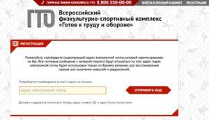 Регистрация на официальном сайте ГТО