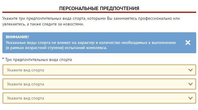 Регистрация - Персональные предпочтения