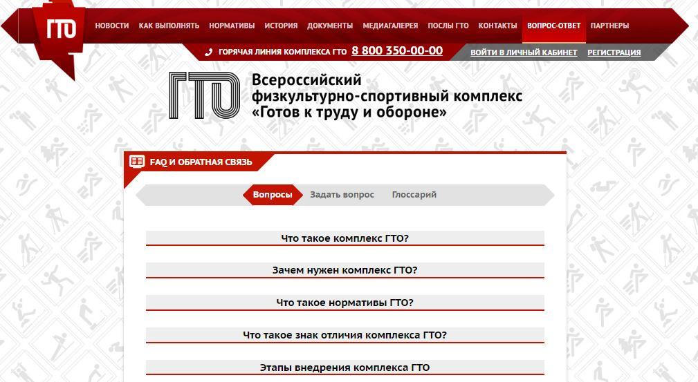 Официальный сайт ГТО - Вопрос-Ответ
