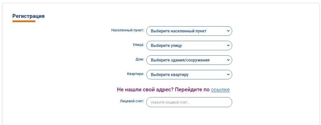 Регистрация на официальном сайте РИЦ