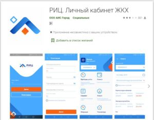 Мобильное приложение - РИЦ. Личный кабинет ЖКХ
