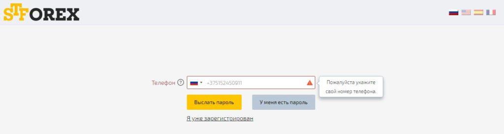 Регистрация на STForex