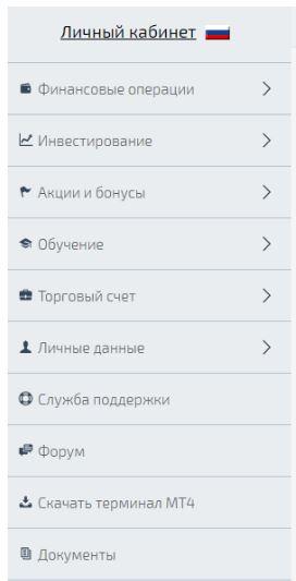 Основное меню личного кабинета