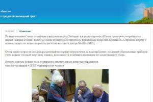 www.lubtrest.ru - официальный сайт ЛГЖТ Люберцы