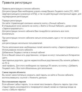 Правила регистрации на www.lubtrest.ru