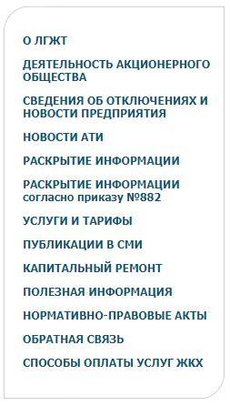 Основное меню сайта www.lubtrest.ru