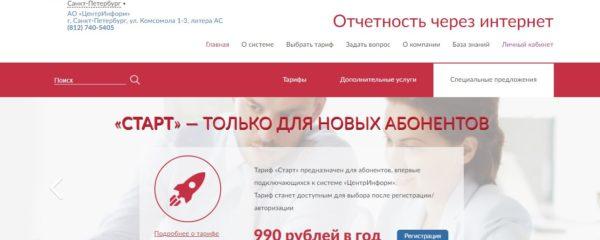 """7405405.ru - официальный сайт АО """"ЦентрИнформ"""""""