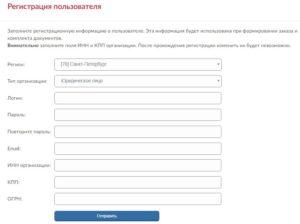 Регистрация пользователя на официальном сайте 7405405.ru