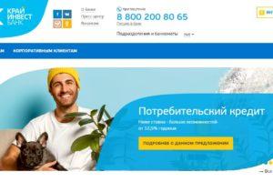 Крайинвестбанк официальный сайт