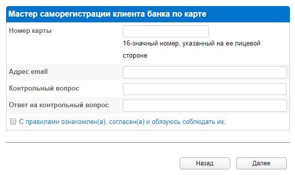 Саморегистрация на сайте