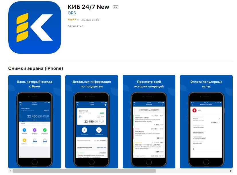 Мобильное приложение КИБ 24/7