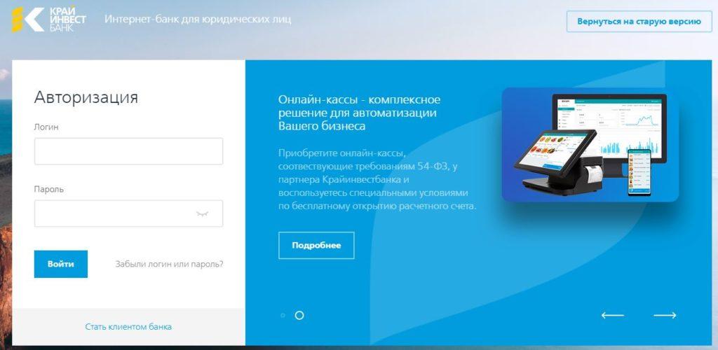 Интернет-банк для корпоративных клиентов