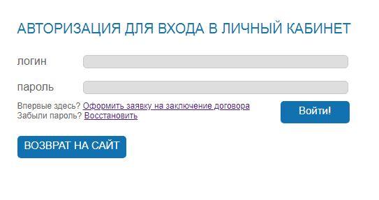 Вход в m.road.ru личный кабинет