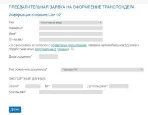 Заявка на оформление транспондера (для физического лица)