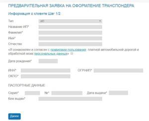 Заявка на оформление транспондера (для ИП)