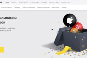 tcsbank.ru - официальный сайт Тинькофф Банка