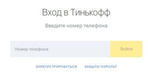 Вход в личный кабинет на официальном сайте tcsbank.ru