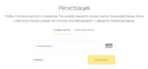Регистрация на официальном сайте tcsbank.ru