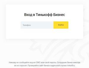 Вход в Тинькофф Бизнес на tcsbank.ru