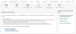 """Модуль энергоэффективности - Вкладка """"Бюджетные организации"""""""