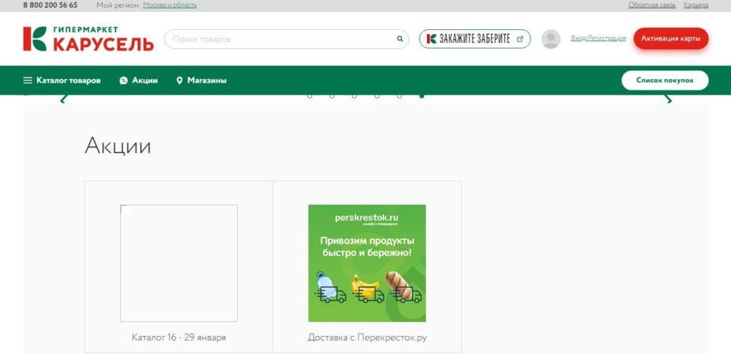 """karusel.ru - официальный сайт сети """"Карусель"""""""