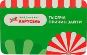 "Бонусная карта сети ""Карусель"""