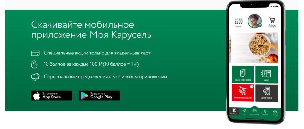 """Мобильное приложение """"Моя Карусель"""""""
