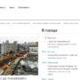 Мосру - сайт Мэра Москвы