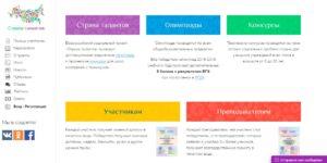 Официальный сайт социального проекта Страна талантов