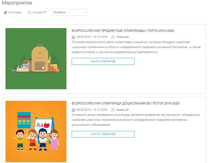 Олимпиады на официальном сайте Страна талантов