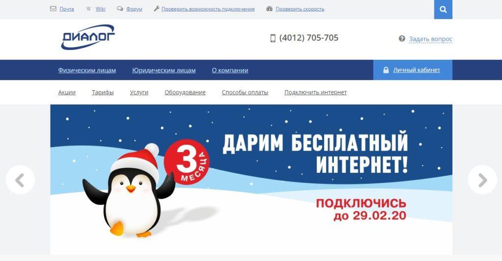 Официальный сайт ТИС-Диалог