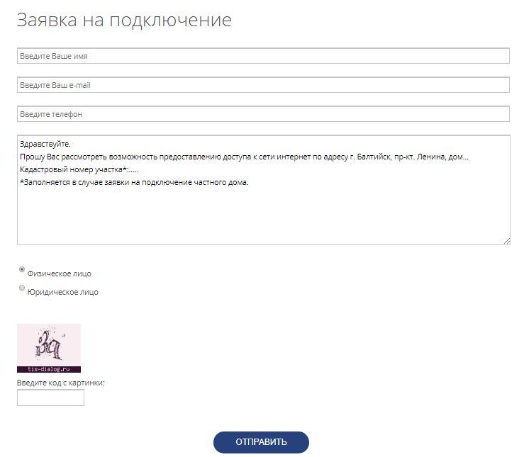 Заявка на подключение услуг ТИС-Диалог