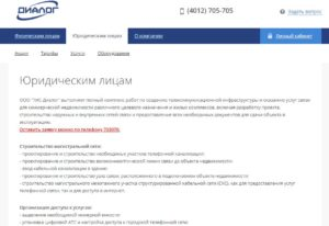Официальный сайт ТИС-Диалог - Юридическим лицам