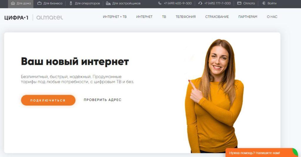 Официальный сайт телекоммуникационной компании Цифра 1