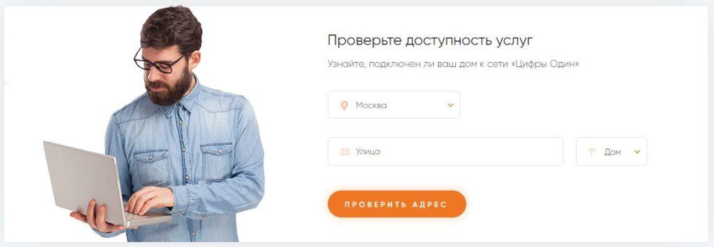 Проверить адрес на доступность услуг