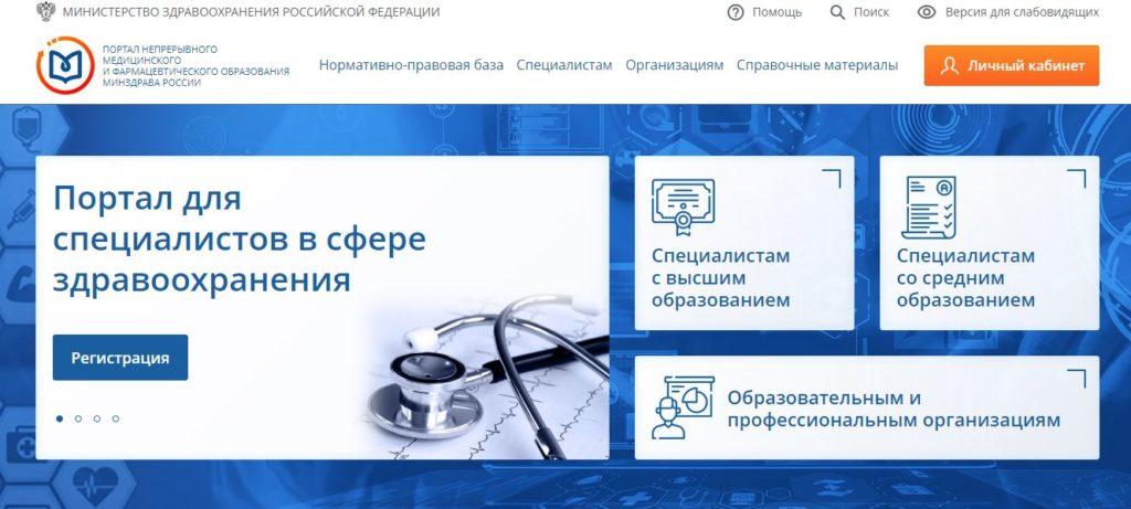 edu.rosminzdrav.ru- Портал непрерывного медицинского и фармацевтического образования