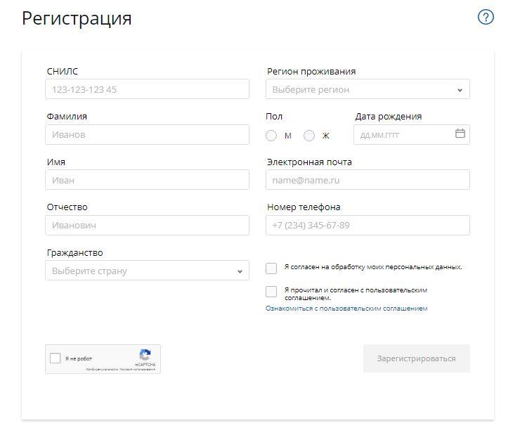 Регистрация на edu.rosminzdrav.ru