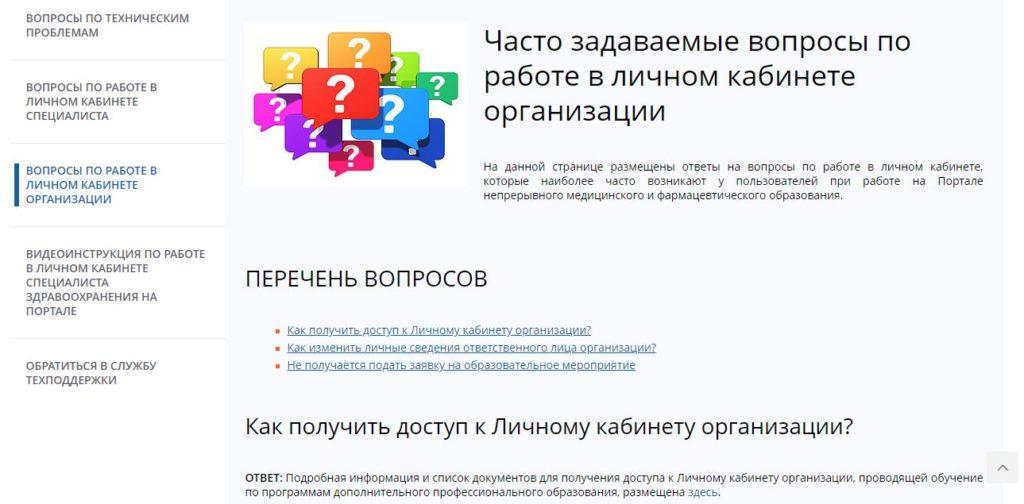Часто задаваемые вопросы по работе в личном кабинете организации