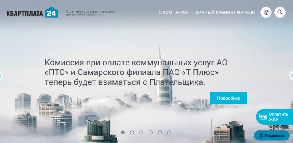 lk.kvp24.ru - отраслевая цифровая платформа Кварплата 24