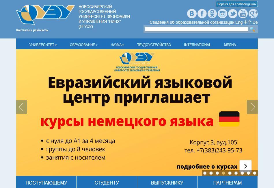 Официальный сайт Новосибирского государственного университета экономики и управления