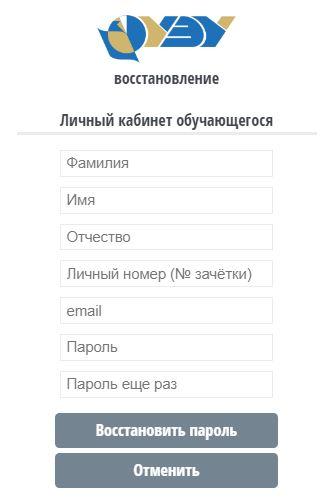 Восстановление пароля для входа в личный кабинет НГУЭУ