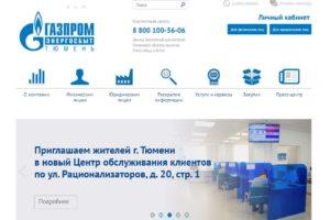tmesk.ru - официальный сайт АО «Газпром энергосбыт Тюмень»