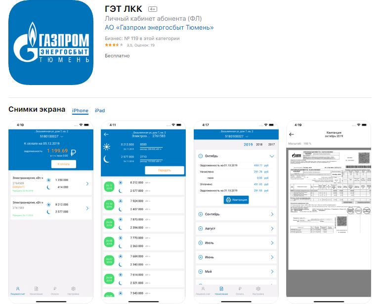 Мобильное приложение ГЭТ ЛКК