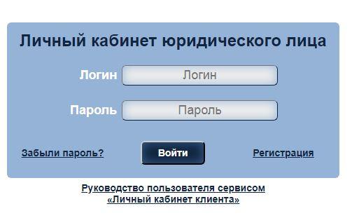 tmesk.ru - Вход в личный кабинет юридического лица