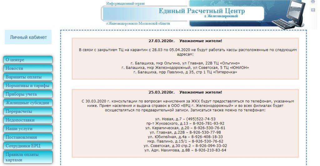 erczd.ru - Единый расчётный центр